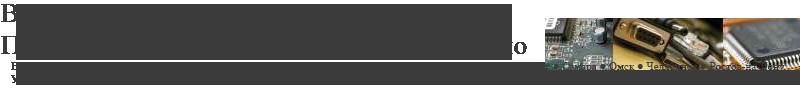 Восстановление информации Бишкек, Кыргызстан | Восстановление данных Бишкек, Кыргызстан | Data recovery Bishkek Kyrgyzstan